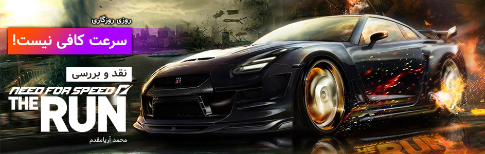 روزی روزگاری:سرعت کافی نیست!   نقد و بررسی Need for Speed The Run