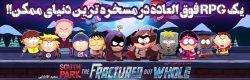 یک RPG فوق العاده در مسخره ترین دنیای ممکن!!| نقد و بررسی بازی South Park: The Fractured But Whole