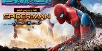 [سینماگیمفا]: بازگشت به دوران درخشش | نقد و بررسی فیلم Spider Man: Homecoming