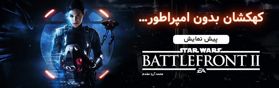 کهکشان بدون امپراطور…  پیش نمایش Star Wars Battlefront II