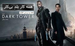 [سینماگیمفا]: همه کار بلدِ بیکار | نقد و بررسی فیلم The Dark Tower