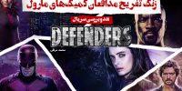 [سینماگیمفا]: زنگ تفریح مدافعان کمیک های مارول | نقد و بررسی سریال The Defenders