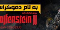 به نام دموکراسی! | پیشنمایش بازی Wolfenstein 2: The New Colossus