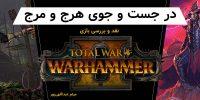 در جست و جوی هرج و مرج | نقد و بررسی Total War: Warhammer II