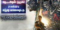 [سینماگیمفا]: آخرین شوالیه با ارتشی از جلوههای ویژه | نقد و بررسی فیلم Transformers: The Last Knight