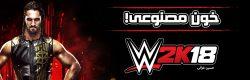 خون مصنوعی! | نقد و بررسی بازی WWE 2K18