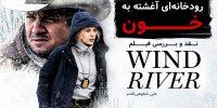 [سینماگیمفا]: رودخانهای آغشته به خون | نقد و بررسی فیلم Wind River