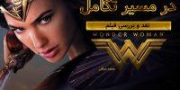 [سینماگیمفا]: در مسیر تکامل | نقد و بررسی فیلم Wonder Woman