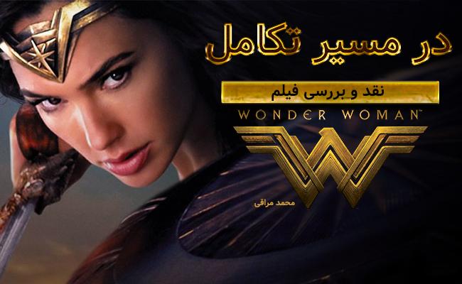 [سینماگیمفا]: در مسیر تکامل   نقد و بررسی فیلم Wonder Woman