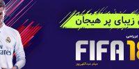 این زیبای پرهیجان | نقد و بررسی FIFA 18