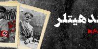مستند هیتلر(ناگفته های تاریخ)
