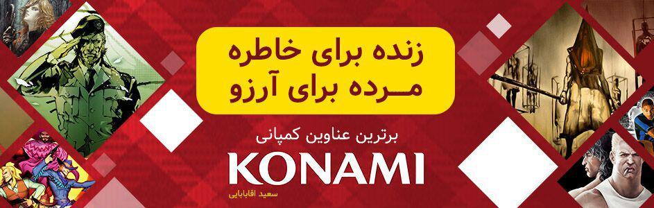 زنده برای خاطره، مرده برای آرزو… | برترین عناوین کمپانی KONAMI