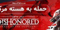ویدئو گیمفا: حمله به هسته مرکزی! | بررسی ویدئویی بازی Dishonored: Death of The Outsider