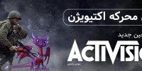 نیروی محرکه اکتیویژن | بررسی انجین جدید Activision