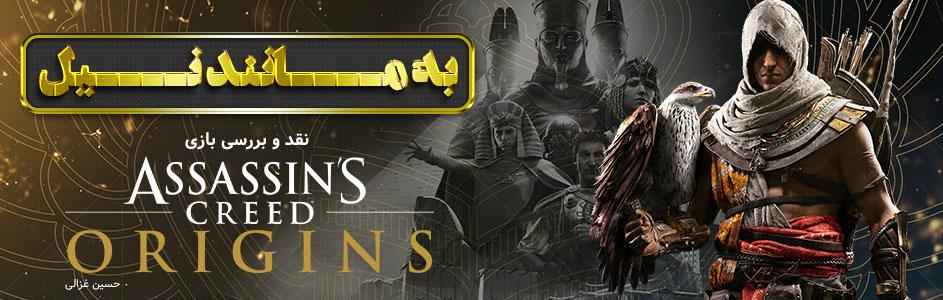 به مانند نیل   نقد و بررسی بازی Assassins Creed: Origins