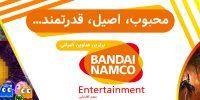 محبوب، اصیل، قدرتمند… | برترین عناوین کمپانی Bandai Namco Entertainment