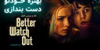 [سینماگیمفا]: بهتره خودتو دست بندازی | نقد و بررسی فیلم Better Watch Out