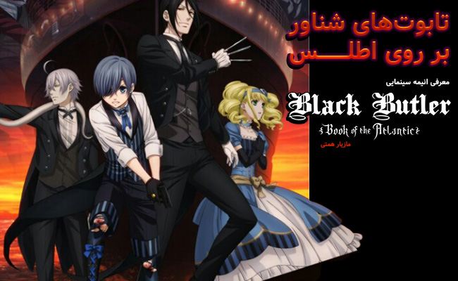 [سینماگیمفا]: تابوتهای شناور بر روی اطلس   معرفی انیمه سینمایی Black Butler: Book of the Atlantic