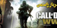 نجات سرباز زاسمن | نقد و بررسی Call of Duty WWII