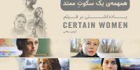 [سینماگیمفا]: همهمهی یک سکوتِ ممتد | یادداشتی بر فیلم این زنان