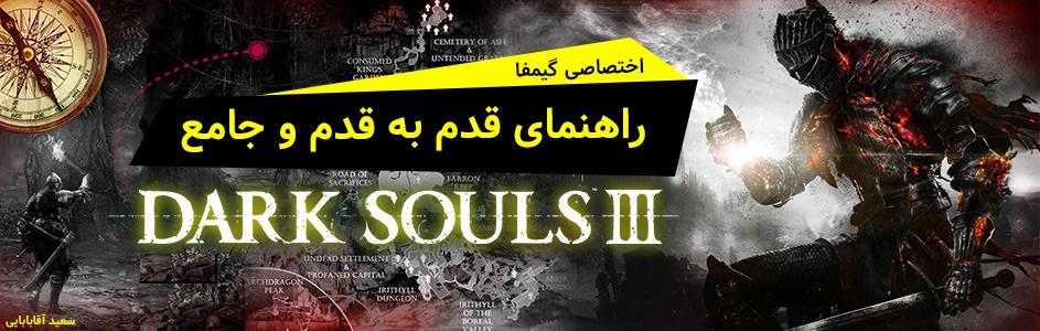 اختصاصی گیمفا: راهنمای قدم به قدم و جامع Dark Souls III – بخش سوم