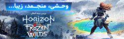 وحشی، منجمد، زیبا… | بررسی بسته الحاقی Frozen wilds از بازی Horizon: Zero Dawn