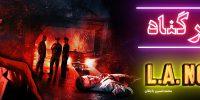 شهر گناه | نقد و بررسی بازی L.A. Noire