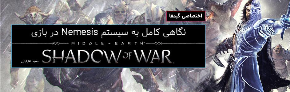 اختصاصی گیمفا   نگاهی کامل به سیستم Nemesis در بازی Middle-Earth: Shadow of War