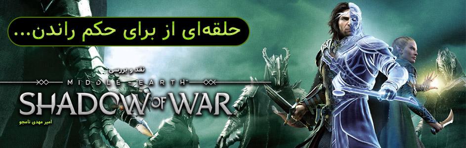 حلقه ای از برای حکم راندن… | نقد و بررسی Middle-Earth: Shadow of War