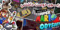 این … ماریــــــــــــوی دوست داشتنی | نقد و بررسی Super Mario Odyssey