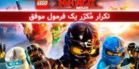 [سینماگیمفا]: تکرار مُکرّر یک فرمول موفق | نقد و بررسی انیمیشن The LEGO Ninjago Movie