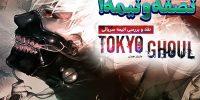 [سینماگیمفا]: نصفه و نیمه! | نقد و بررسی انیمه سریالی Tokyo Ghoul