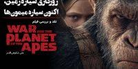 [سینماگیمفا]: روزگاری سیاره زمین، اکنون سیاره میمونها| نقد و بررسی فیلم War for the Planet of the Apes