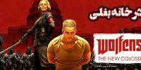ورماخت در خانه بغلی | نقد و بررسی Wolfenstein 2: The New Colossus