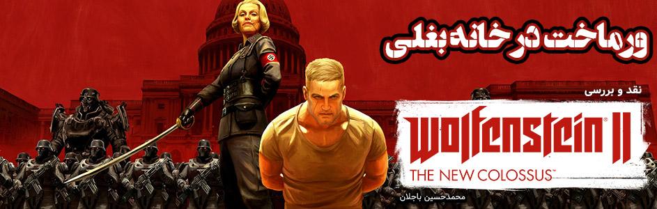 نقد و بررسی Wolfenstein 2 The New Colossus