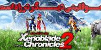 موفقیتی دیگر در راه اسـت | پیش نمایش بازی Xenoblade Chronicles 2