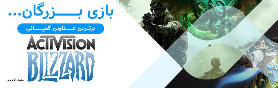 بازی بزرگان… | برترین عناوین کمپانی Activision-Blizzard