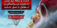 [سینماگیمفا]: نقد و بررسی انیمیشن سینمایی Cars 3