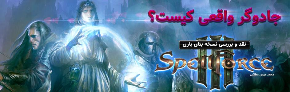 جادوگر واقعی کیست؟/نقد و بررسی نسخه بتای بازی SpellForce 3