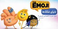 [سینماگیمفا]: دنیای شکلکها؛ اثری مفرح یا افتضاحی تاریخی؟! | نقد و بررسی انیمیشن The Emoji Movie