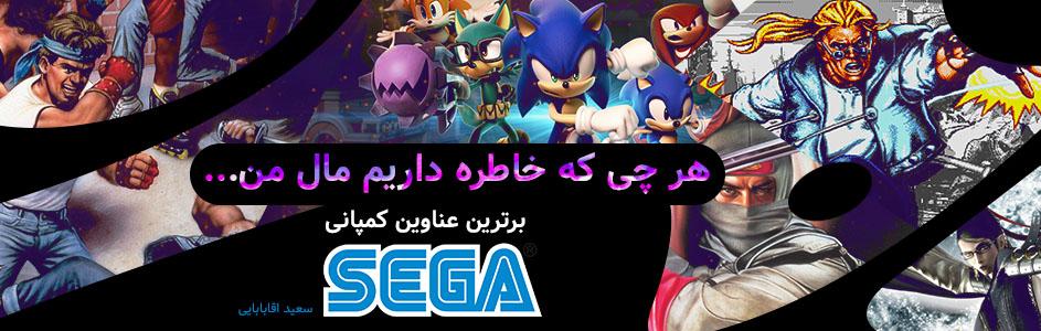 برترین عناوین کمپانی SEGA