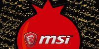 در مسابقه یلدایی MSI شرکت کنید و به سادگی برنده جایزه شوید!