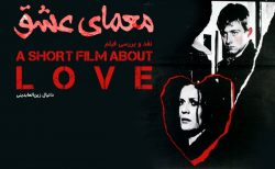 [سینماگیمفا]: نقد و بررسی فیلم A Short Film About Love؛ معمای عشق
