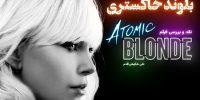 [سینماگیمفا]: بلوند خاکستری| نقد و بررسی فیلم Atomic Blonde