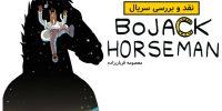 [سینماگیمفا]: نقد و بررسی سریال BoJack Horseman