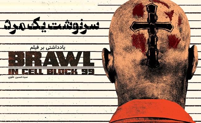 [سینماگیمفا]: سرنوشت یک مرد | یادداشتی بر فیلم Brawl in Cell Block 99