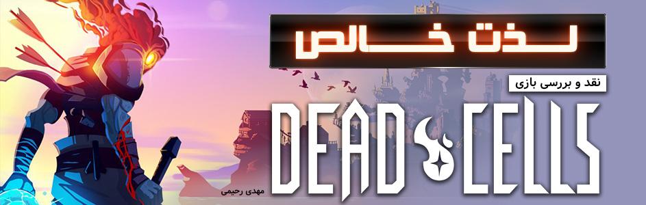 لذت خالص   بررسی بازی Dead Cells