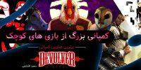 کمپانی بزرگ از بازی های کوچک | برترین عناوین کمپانی Devolver Digital