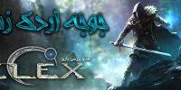 جوجهاردک زشت! | نقد و بررسی بازی Elex