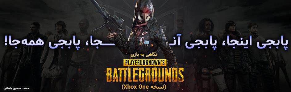 نگاهی به نسخه بتای بازی PUBG (نسخه Xbox One)http://www.gnsorena.ir/